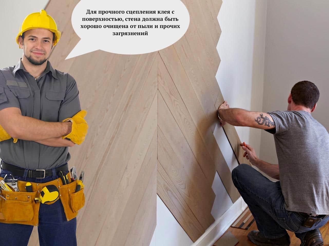 Крепление ламината на стену своими руками с помощью клея