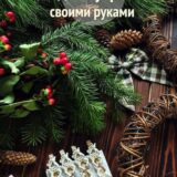 новогодние украшения и поделки своими руками украшения для нового года своими руками