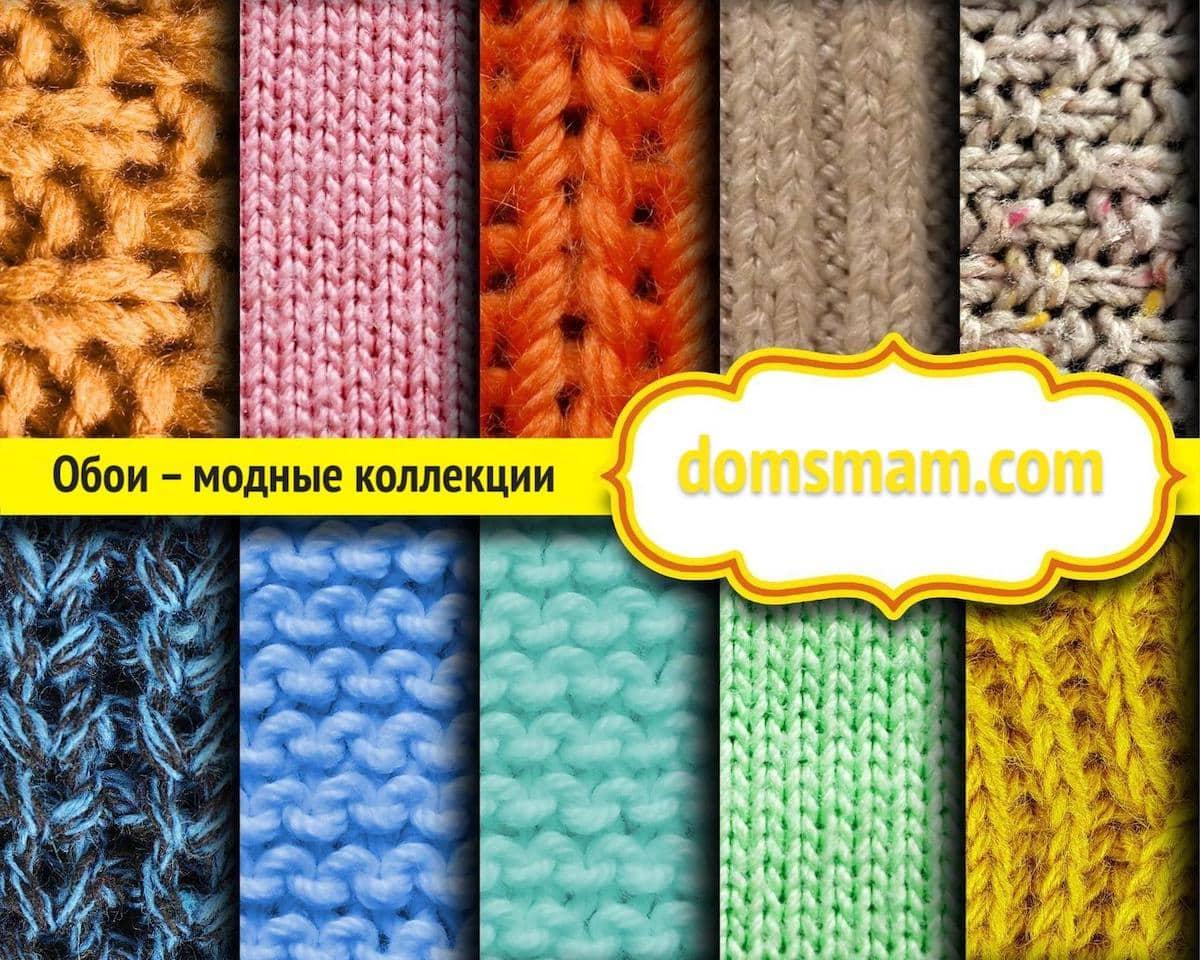 Обои имитирующие вязаное полотно